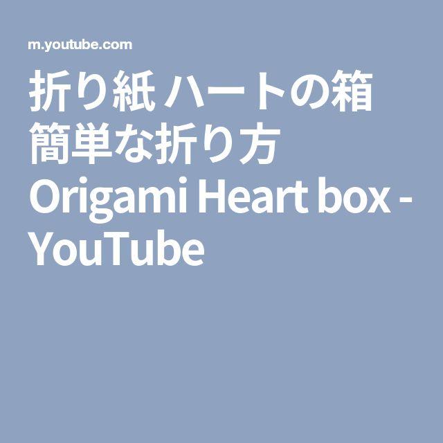 折り紙 ハートの箱 簡単な折り方 Origami Heart box - YouTube
