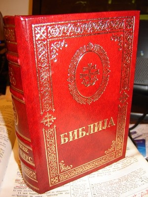 Small Serbian Bible / Compact size / 2007 Print / Serbia