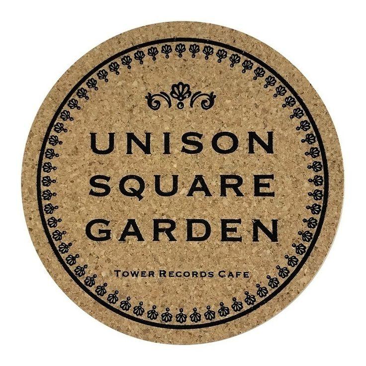 UNISON SQUARE GARDEN、タワレコとコラボ。カフェや写真展&ライブ特別上映会の開催も - UNISON SQUARE GARDEN × TOWER RECORDS コルクコースター