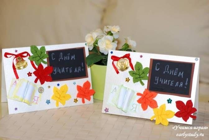 Жизни смешные, открытки на день учителя своими руками на английском языке