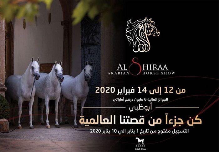 بطولة الشراع الدولية 2020 تخصص 3 مليون درهم للأشواط التأهيلية تفاصيل الجوائز Arabian Horse Show Horses Akhal Teke