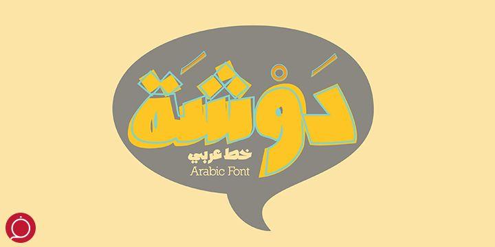 خط دوشة - Shafrah Font