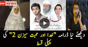 Pakistani+TV+Dramas+Online+:+Very+Fantastic+drama+must+Watch+here+http://s3tv.com/+|+jollylive