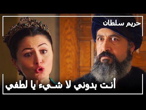لطفي باشا يصفع السلطانة شهرزاد حريم السلطان الحلقة 100 Youtube Movie Posters Movies Poster