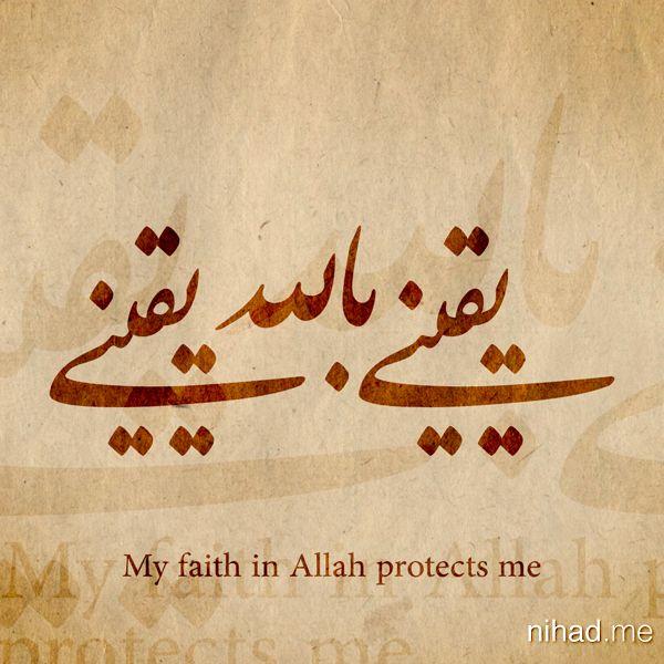 My faith in Allah protects me يقيني بالله يقيني