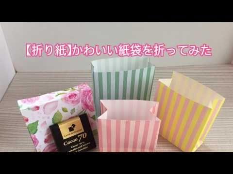 【折り紙】かわいい紙袋を折ってみた - YouTube