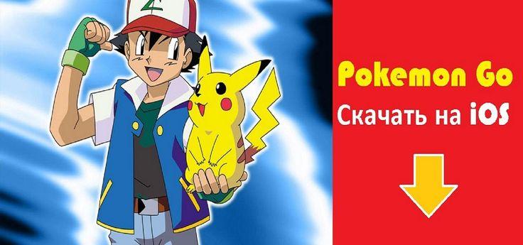 Скачать Покемон Го   Pokemon Go на iphone, ipad, ios.  Как скачать Покем...