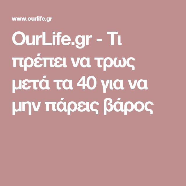 OurLife.gr - Τι πρέπει να τρως μετά τα 40 για να μην πάρεις βάρος
