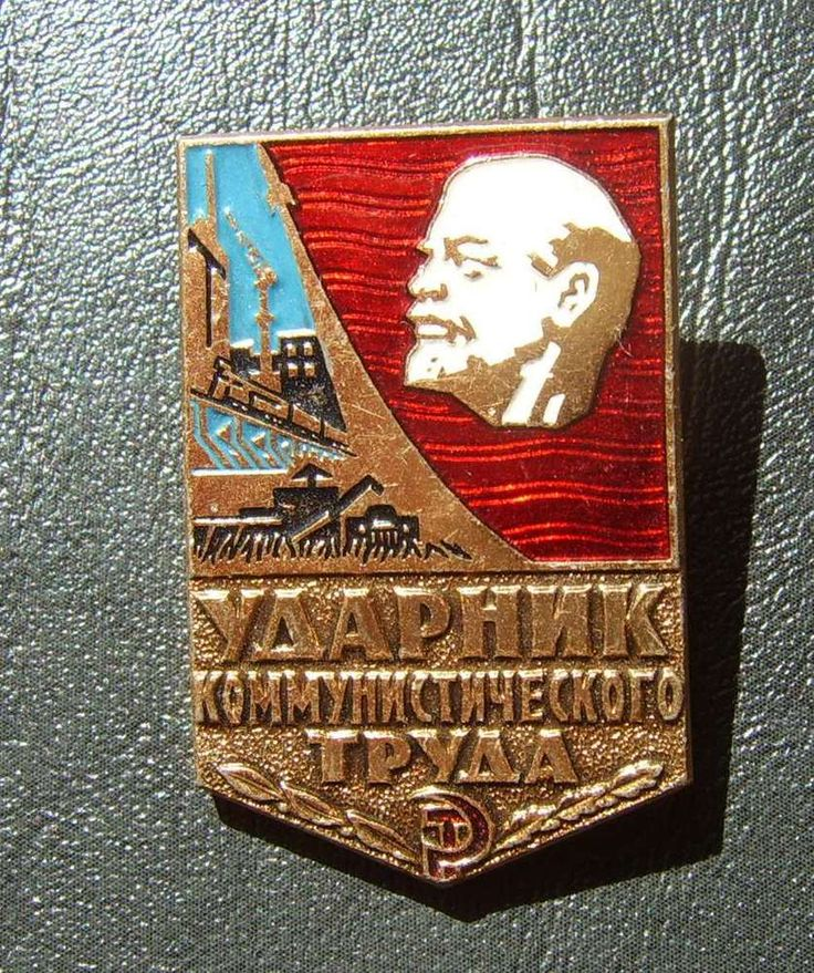 Russia Soviet Union USSR Communism orden Udarnik Lenin communist pin badge