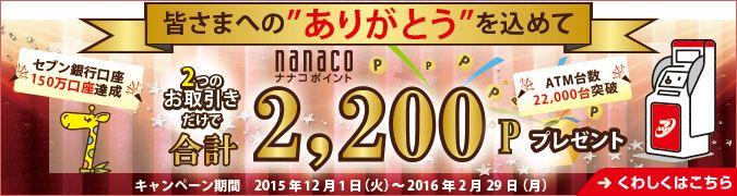 nanacoポイント 2,200Pプレゼント! くわしくはこちら