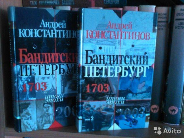 Кузбасс бандитский скачать книгу