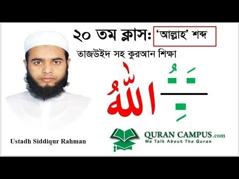 Tajweed Rules of Laam in the name of Allah | Bangla Quran shikkha-20