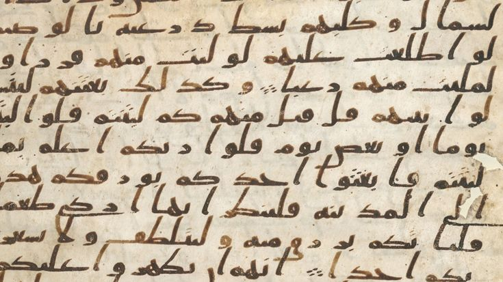 One of the world's oldest Quran manuscripts found in UK - Al Jazeera English ~ For years, the two parchment leaves covered in an elegant early form of Arabic script were misbound with leaves of a similar Quran manuscript dating from the late seventh century. Now, with the help of radiocarbon analysis, the two fragments have been shown to be decades older -- which puts them among the oldest known examples in the world, according to researchers at the UK's University of Birmingham. The…