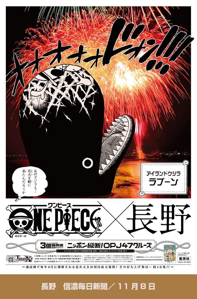 ONE PIECE コミックス累計発行部数3億冊突破記念キャンペーン