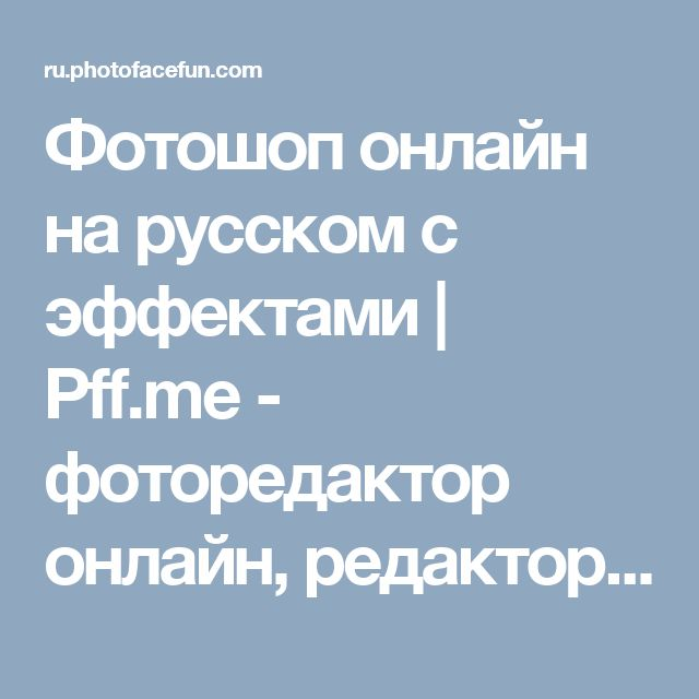 Фотошоп онлайн на русском c эффектами | Pff.me ...