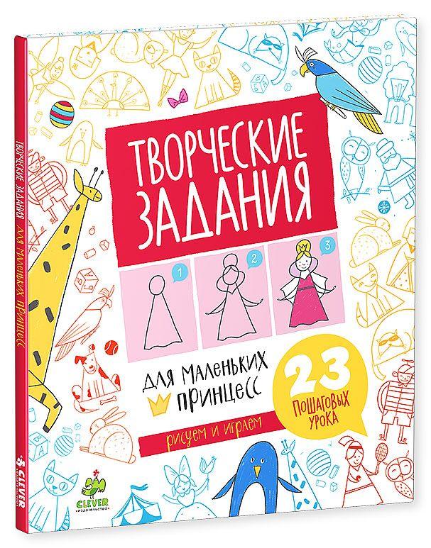 Творческие задания для маленьких принцесс / М.: Клевер, 2015. — 48с.