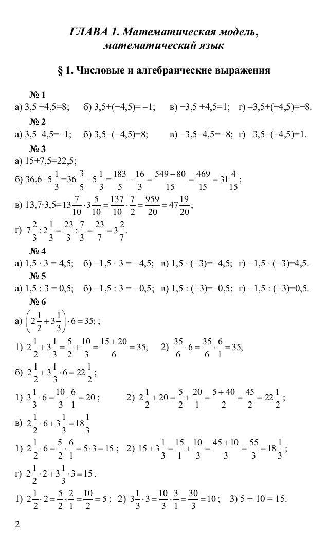 дорофеев по готовые задания домашние класс математике 7
