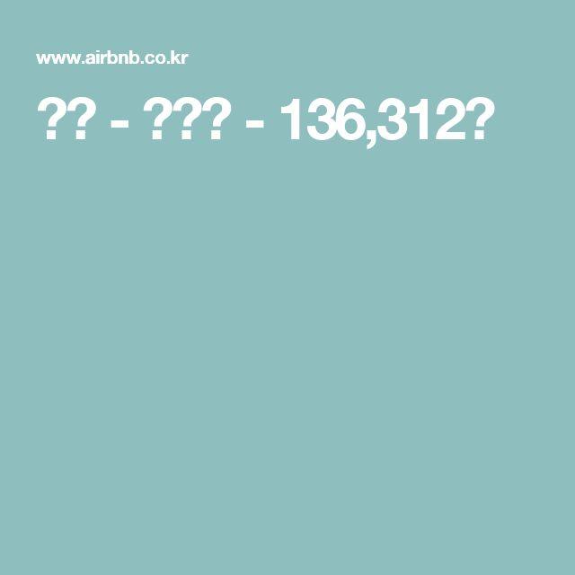 숙소 - 프라하 - 136,312원