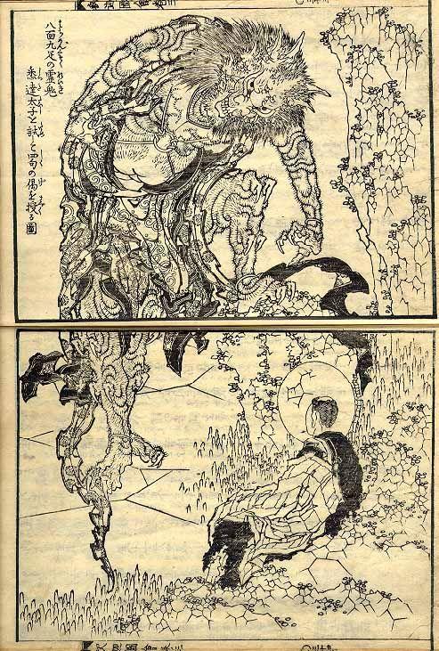 Yokai Japanese Mythology azumi obake