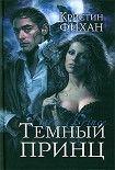 Темный принц. Начните читать книги Фихан Кристин в электронной онлайн библиотеке booksonline.com.ua. Читайте любимые книги с мобильного или ПК бесплатно и без регистрации.