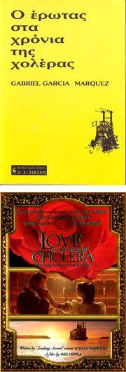 Ο ΕΡΩΤΑΣ ΣΤΑ ΧΡΟΝΙΑ ΤΗΣ ΧΟΛΕΡΑΣ / Βιβλία | Κριτικές βιβλίων (Diavasame.gr)