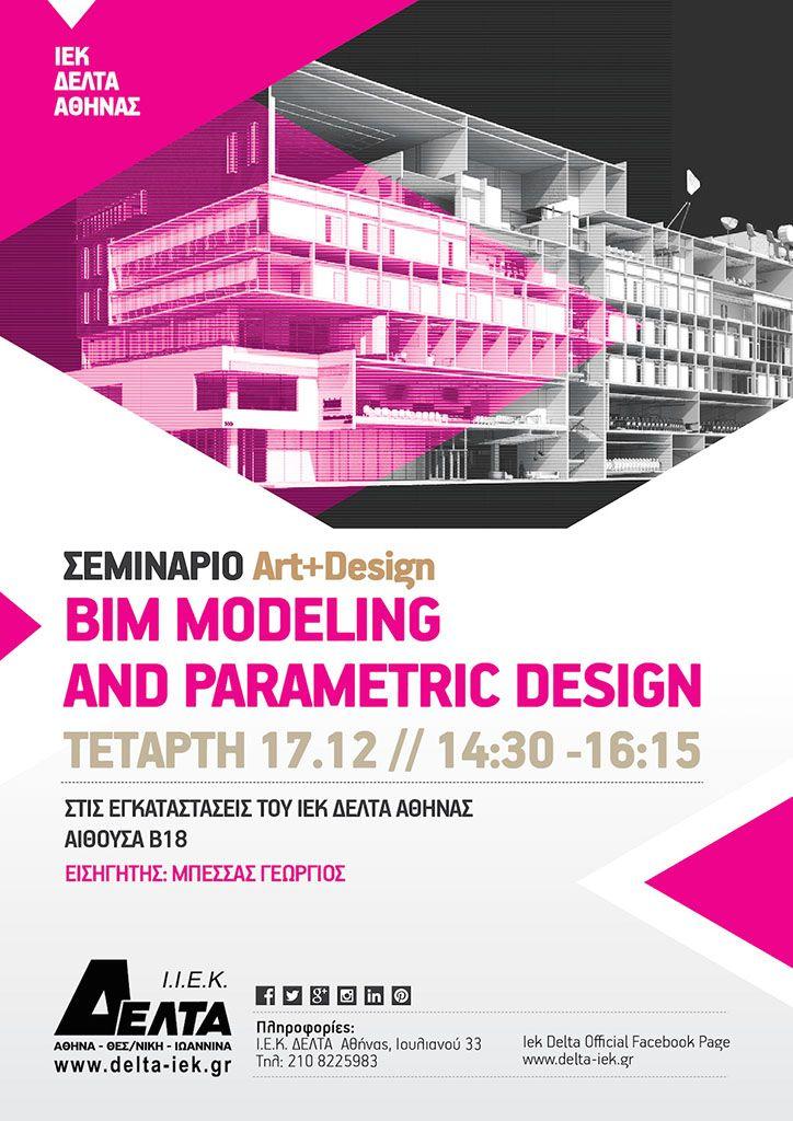 Σεμινάριο ΒΙΜ Modeling & Parametric Design