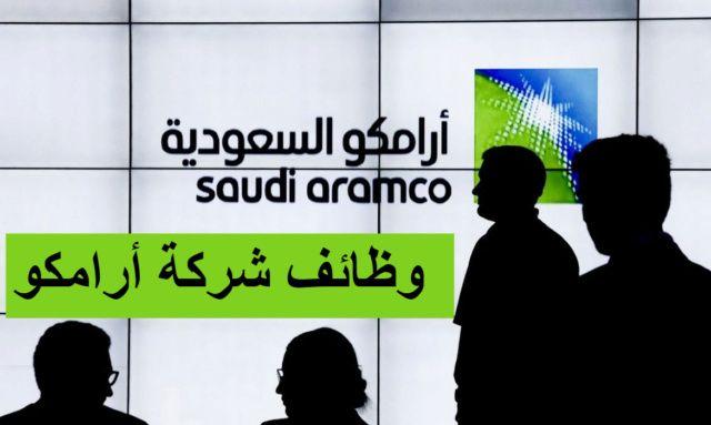 وظائف في شركة أرامكو 1440 توظيف أرامكو للنساء والرجال رواتب مغرية وظائف توظيف السعودية وظائف الرياض وظائف جدة Home Decor Decals Home Decor
