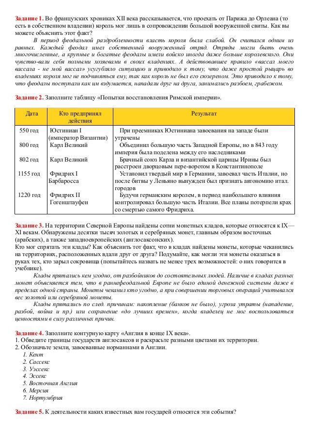 Гдз 5 класс тест по русскому языку чёрногрудова умк фгос тест