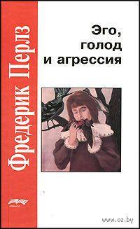 """Фредерик Перлз """"Эго, голод и агрессия"""""""