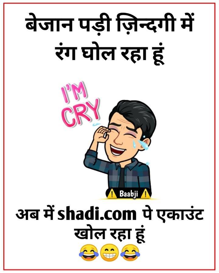 Jokes In Hindi Funny Jokes Jokes Hindijokes Funnymeme Funny Jokes In Hindi Funny Joke Quote Jokes In Hindi