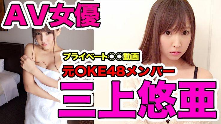 元〇KE AV女優三上悠亜の過激○○動画【ワイネタ】