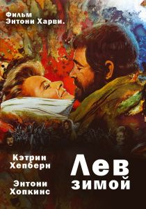 Энтони Хопкинс - фильмы онлайн