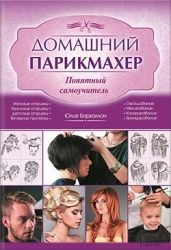 Скачивайте Юлия Баргамон - Домашний парикмахер. Понятный самоучитель онлайн  и без регистрации!
