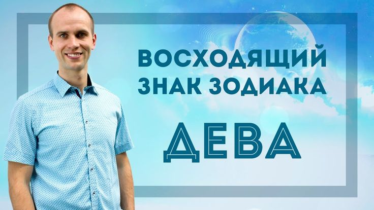 Восходящий знак зодиака Дева в Джйотиш   Дмитрий Бутузов (Ведический аст...
