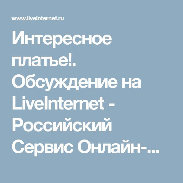 Интересное платье!. Обсуждение на LiveInternet - Российский Сервис Онлайн-Дневников