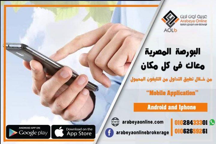 البورصة المصرية معاك فى كل مكان من خلال ادوات التداول المختلفة المقدمة من شركة عربية اون لاين للو Mobile Application Android Android Apps Mobile Application