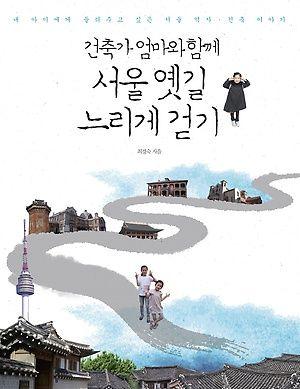싸니까 믿으니까 인터파크도서 - 건축가 엄마와 함께 서울 옛길 느리게 걷기
