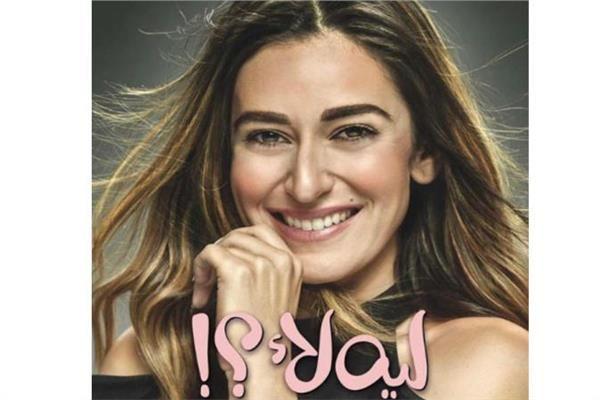 أمينة خليل تريند على تويتر