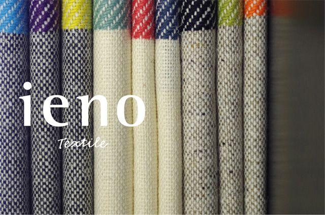 インテリア情報サイト / インテリアテキスタイルに焦点をあてた「ieno textile」6/21オープン!