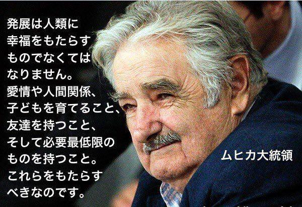 【再掲】 ムヒカ氏の意見に同意見だよ! 日本も無限に多くを必要とし、もっともっとと欲しがっている 貧乏性な国だと思うよ! ビジネスという名の戦争は ずっとずっと続くのかな? 本当の幸福に気付かぬままに!(odorokumasa)