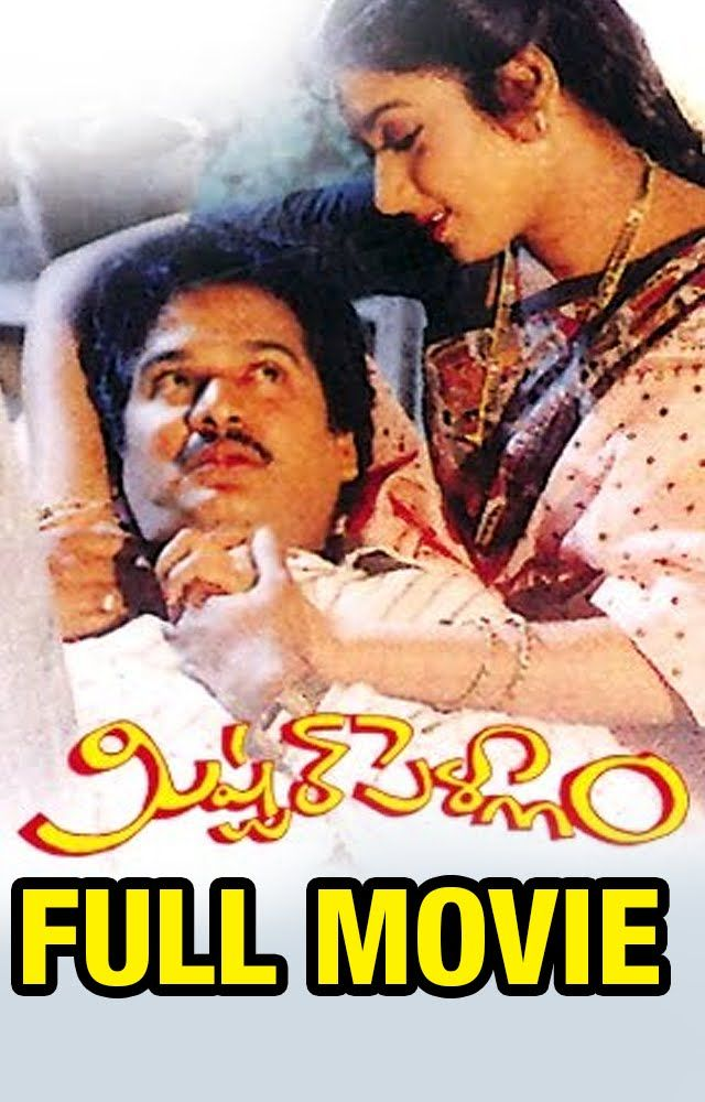 Mister Pellam Telugu full movie, starring Rajendra Prasad, Aamani, A.V.S, Dharmavarapu Subramanyam, Directed by Bapu, Produced by Gawara Partha Sarathi, Music by M.M.Keeravani.