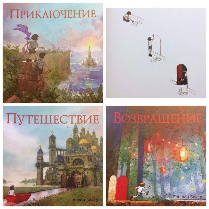 """Эти книги написаны совсем без слов, в них только иллюстрации. Но это не суперпопулярные нынче виммельбухи, где много разных деталей и героев, а красивые, законченные нарисованные истории.  Я говорю о серии книг художника Аарона Бекера """"ПУТЕШЕСТВИЕ"""", """"ПРИКЛЮЧЕНИЕ"""", """"ВОЗВРАЩЕНИЕ"""" от издательства @mifdetstvo.  http://www.labirint.ru/series/38399/?p=21234  Главной героиней всех книг является девочка, которой одиноко и грустно, ведь у родителей много своих дел и забот. И вот однажды она находит…"""