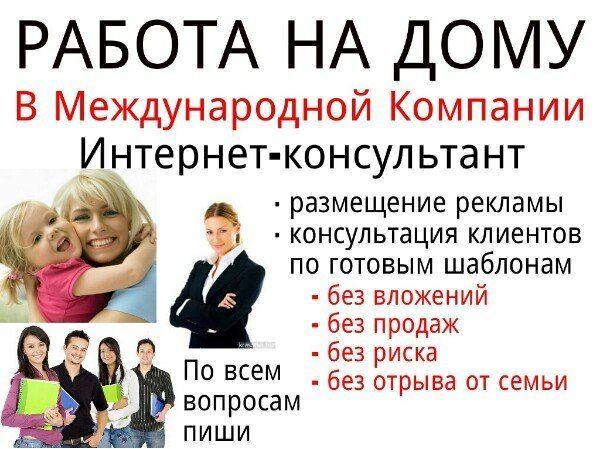 работа на дому: 26 тыс изображений найдено в Яндекс.Картинках