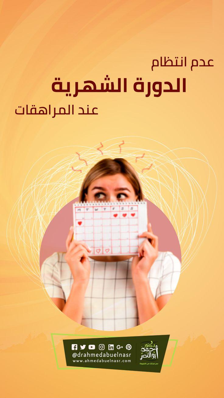 علاج عدم انتظام الدورة الشهرية عند المراهقات Movie Posters Movies Poster