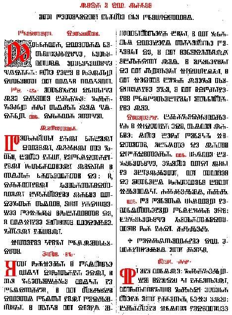 まだモンゴル人もタタール人もルーシ(ロシアの古称)へ襲来していなかった。しかも、ロシア人はまだ民族として形成されておらず、様々な種族から構成されていた。そして彼らは9世紀まではおそらく、白樺の樹皮にゴシックのルーン文字で記していた(その証拠はほとんど残っていないが)。一体9世紀に何が起きたのだろうか。    その昔、キュリロスとメトディオスという二人の修道士の兄弟がいた。彼らはロシア人ではなく、マケドニア人か南スラヴ人だった。北からはスラヴの蛮族が迫ってきていた。ギリシャ文明はすでに獣姦や同性愛によって滅び、ローマ帝国は絶えざる拡張と汚職のために、火山のように崩落してしまっていた。それ故、これらの種族はギリシャ語もラテン語も習おうとはせず、誰にも分からない南スラヴの言葉で話していた。