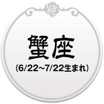 悪魔の三姉妹占い。毎週月曜日更新。蟹座(6/22〜7/22生まれ)