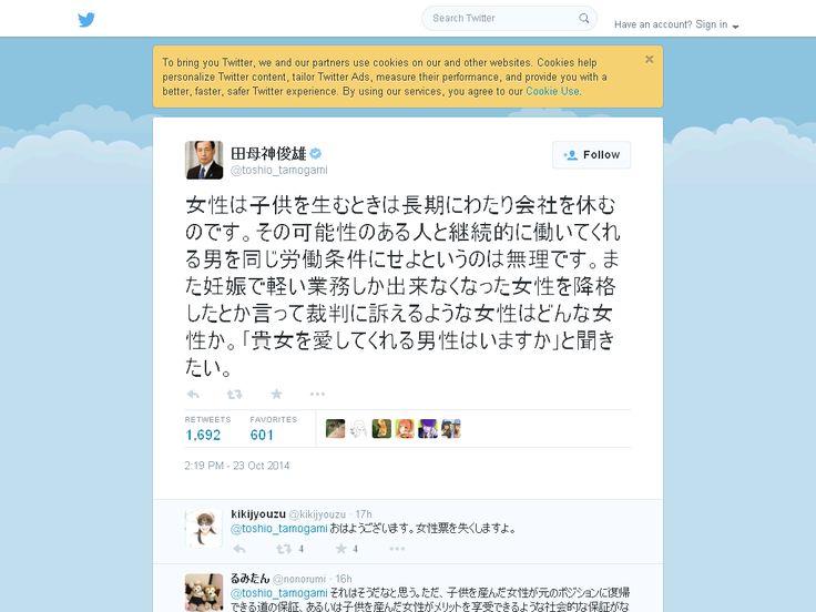 screenshot of https://twitter.com/toshio_tamogami/status/525396100971515904