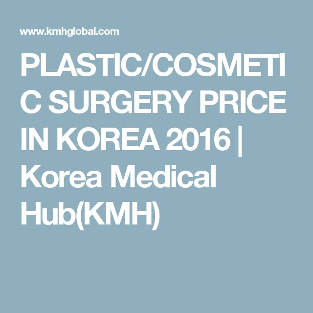 PLASTIC/COSMETIC SURGERY PRICE IN KOREA 2016 | Korea Medical Hub(KMH)