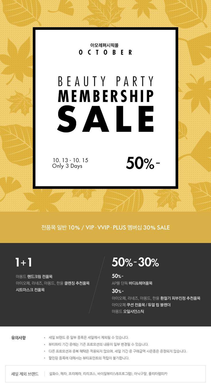 10월 / up to 50% / 멤버십 세일 – 아모레퍼시픽 쇼핑몰