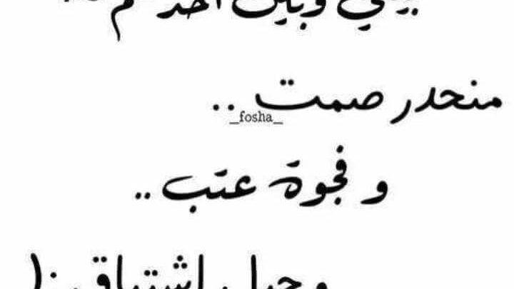 أجمل شعر اشتياق وكلمات اشتياق وحنين للحبيب روعة Arabic Calligraphy Calligraphy